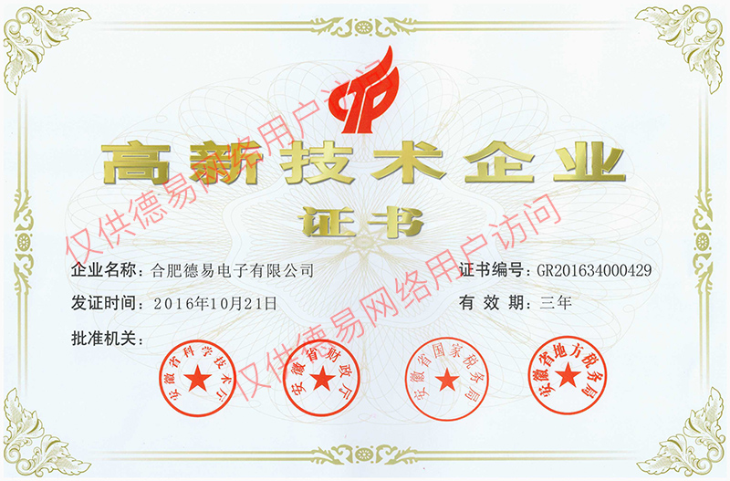 德易电子高新技术企业证书